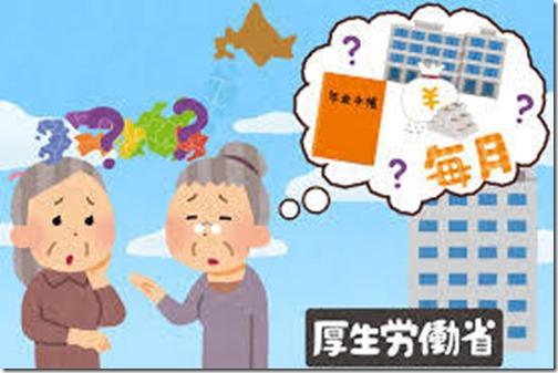 年金生活の実態をブログから知りたい!今の年金生活はどのようになっているのか?